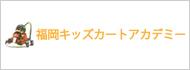 福岡キッズカートアカデミー